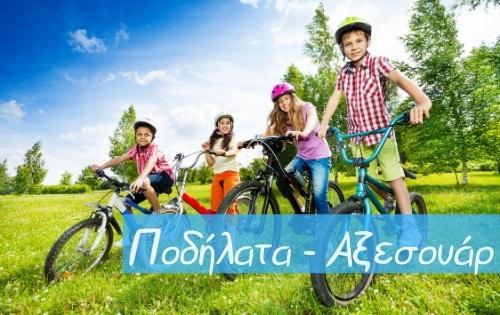 Ποδήλατα - Αξεσουάρ