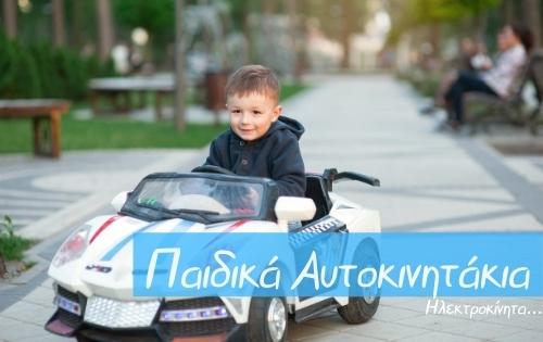 Παιδικά Αυτοκινητάκια