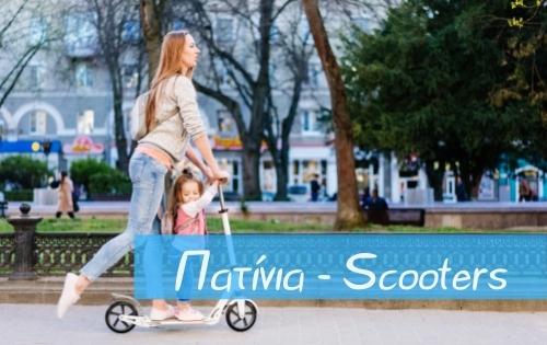 Πατίνια - Scooter